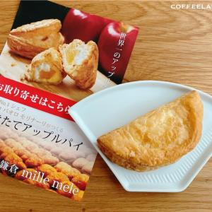 鎌倉で世界一のアップルパイとヴィヴモン ディモンシュのコーヒー豆を購入