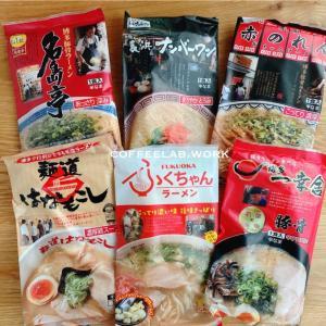 【ふるさと納税】寄附金5000円以下で返礼品のラーメンを手に入れた@福岡