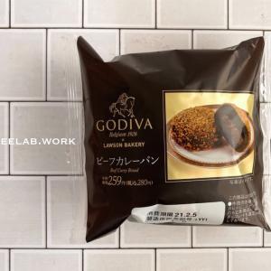 ローソン×ゴディバ新商品にカレーパンが登場♪ショコラパンも買っちゃった