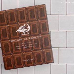 カカオからチョコレートづくりに挑戦!ダリケーのキットを使ってみた感想