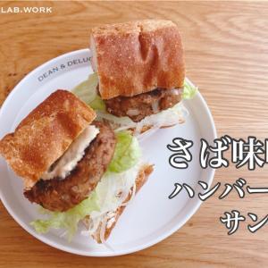 【家事ヤロウ】サバ味噌ハンバーグサンドで3月8日の鯖の日を盛り上げよう!