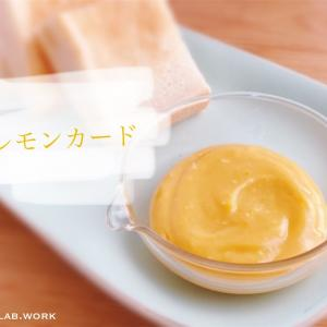 【家事ヤロウ】レモンカードを作ってみた♪爽やかフルーツバターの虜になりそう