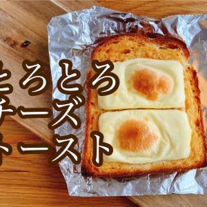【家事ヤロウ】とろとろチーズトーストの作り方♪中目黒ダイーサ