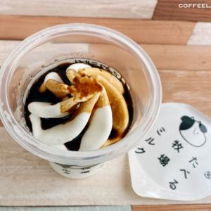 たべる牧場ミルク おすすめの食べ方♪ポーションコーヒーアレンジ【ファミマ】