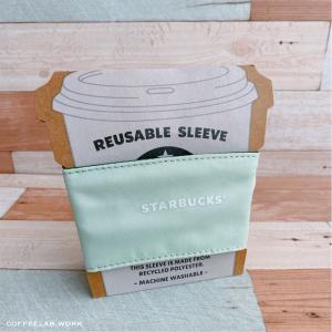 スタバ アースデイにショッパーバッグやカップスリーブを発売♪サステナブルな未来を目指そう