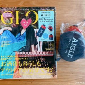 雑誌付録で手に入れたエーグルのシリコンボトルが優秀かも!GLOWグロー6月号増刊