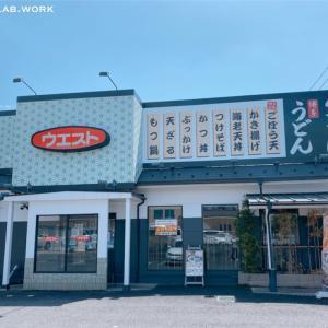 福岡のうどんチェーン「ウエスト」が東京に1店舗だけあるという事実