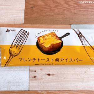 フレンチトーストがアイスになった!再現性がかなり高い!【赤城乳業】