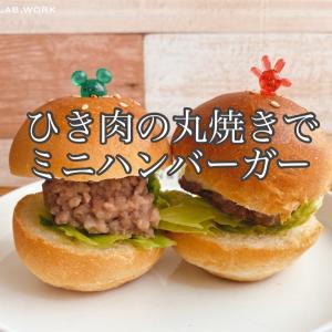【家事ヤロウ】ひき肉の丸焼きでミニハンバーグを作ってミニチーズバーガーに
