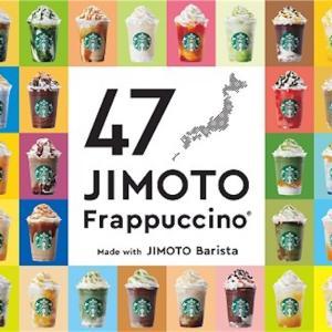 6月30日からのスタバがやばい!47都道府県オリジナルフラペチーノ!素材や種類でまとめてみた