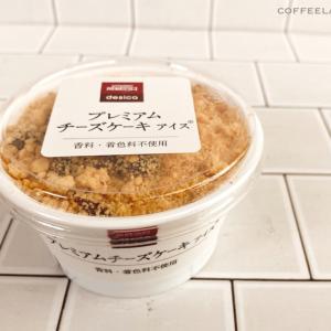 成城石井のプレミアムチーズケーキがアイスになった!しかも業務スーパーで買えた♪