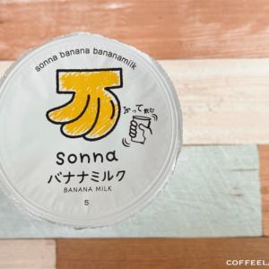 今年も、sonnaバナナミルクに出会った~~~