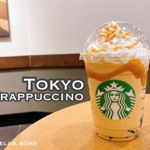 スタバ東京フラペチーノはコーヒージェリーキャラメルフラペチーノ♪47都道府県JIMOTOフラペ