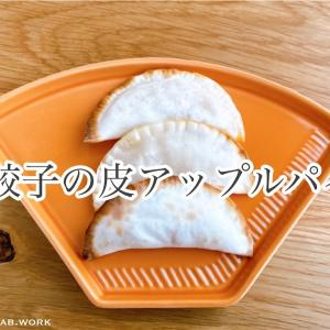 【家事ヤロウ】餃子の皮アップルパイの作り方&感想