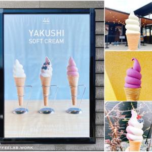 44アパートメントのソフトクリームが美味し過ぎた@薬師池店