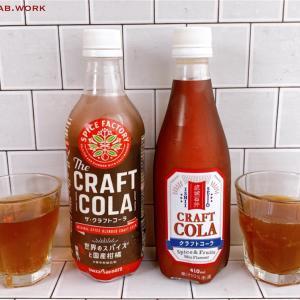 クラフトコーラ飲み比べ その1 成城石井とポッカサッポロ