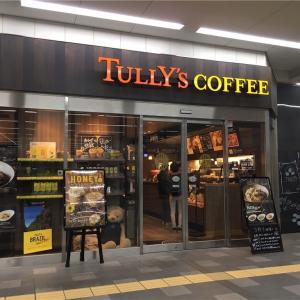 タリーズコーヒーで王道のブラジルコーヒー