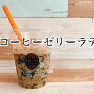 【大人のたしなみズム】で紹介のアレンジコーヒーをやってみた!コーヒーゼリーラテ♪