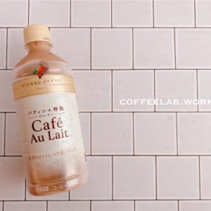 ダイドー×ピエールエルメ パティシエ特製カフェオレが発売!飲んだ感想