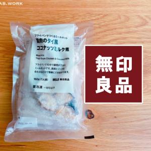 無印良品フライパンで簡単ミールキット『鶏肉のタイ風ココナッツミルク煮』を作った感想