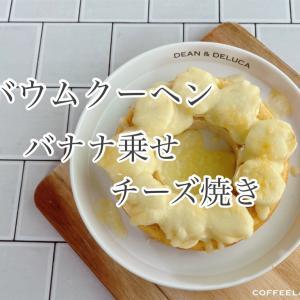 バウムクーヘンのアレンジスイーツレシピ♪バナナ乗せチーズ焼き