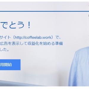 グーグルアドセンス合格の前に お名前.com のURL転送が有料になってて てんやわんやの話