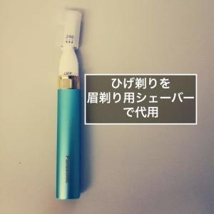 ヒゲ薄い系ミニマリスト。ヒゲ剃りを「眉剃り用の電気シェーバー」で代用