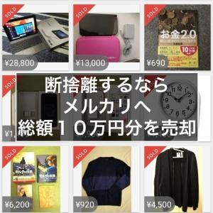 【売却したもの大公開】ミニマリストになって1年で10万円分を売却!断捨離するならメルカリへ