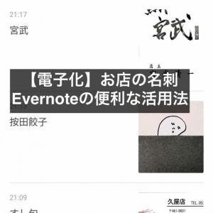 【断捨離】ミニマリストがお店の名刺を電子化。Evernoteの便利な活用法。