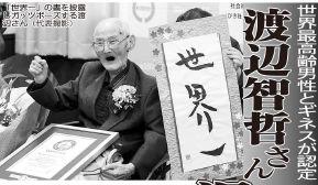 112歳・渡辺智哲的老活