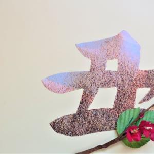 漢字から占うコロナ時代