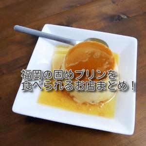 固めプリンを福岡で食べるならココ!美味しいお店を集めました!