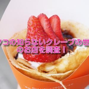 マツコの知らないクレープの世界で辻元未奈美さんがジェラートピケカフェを紹介!