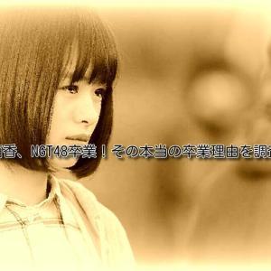 高倉萌香、NGT48卒業!その本当の卒業理由を調査!