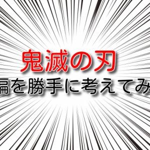 鬼滅の刃続編~カップリング物語~(14)伊之助イノシシ精肉店編