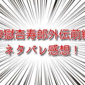 煉獄杏寿郎外伝前編ネタバレ感想!やっぱり杏寿郎はカッコいい!