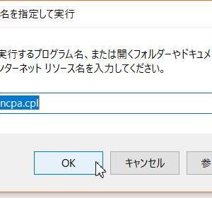ゲストOS(CentOS7)がインターネット接続できないときの対処法