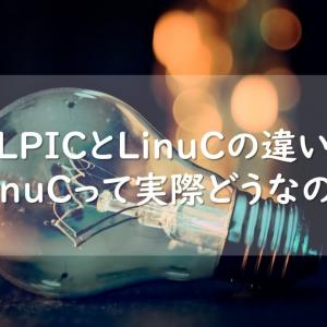 LPICとLinuC何が違うのか? LinuCについて調べてみた