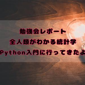 全人類がわかる統計学の「Python入門」に行ってきた