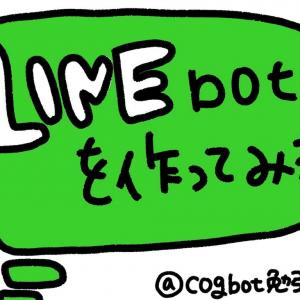 Azure Bot Service を使ってLINEbotを作成する(Cogbot勉強会)