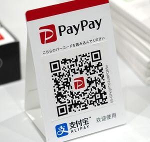 麻雀も人狼も関係ない雑学話 その18:「PayPayなら使える」という店がやたら増えてる件について考えてみた