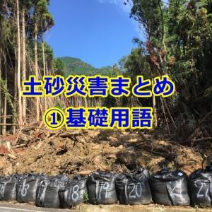 土砂災害まとめ ①基礎用語を学ぶ