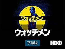 HBOドラマ版ウォッチメンの視聴方法まとめ。