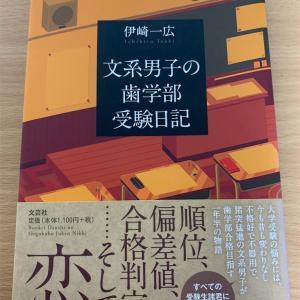 文系男子の歯学部受験日記 【ブックオフ珍書発掘隊 その3】