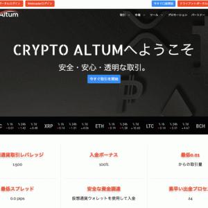 CryptoAltumの評価|評判・安全性について(クリプトアルタム)