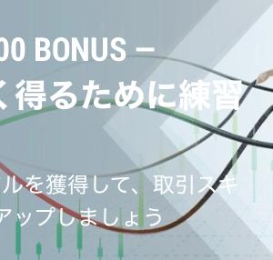FBSのキャンペーン徹底解説|TRADE 100 BONUS・100%入金ボーナス・キャッシュバックについて