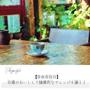 【自由自在☆】白湯のおいしくて健康的なアレンジ4選!!