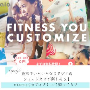 東京でいろいろなスタジオのフィットネスが楽しめる!mozaiq(モザイク)って知ってる?