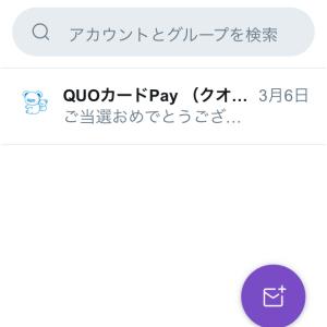 3/8(日) ツイッターのキャンペーンってちゃんと当たるんだね(´ー`)
