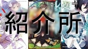 【2020/11】新作おすすめなろう小説Part1【ネット小説】